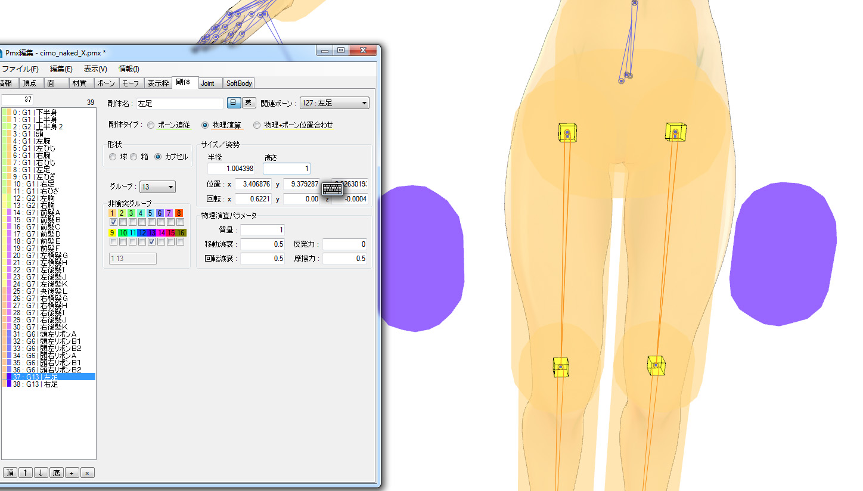 mmd_leg_physics_tutorial_pic11