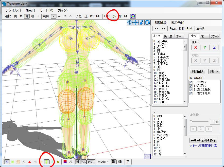 mmd_leg_physics_tutorial_pic15