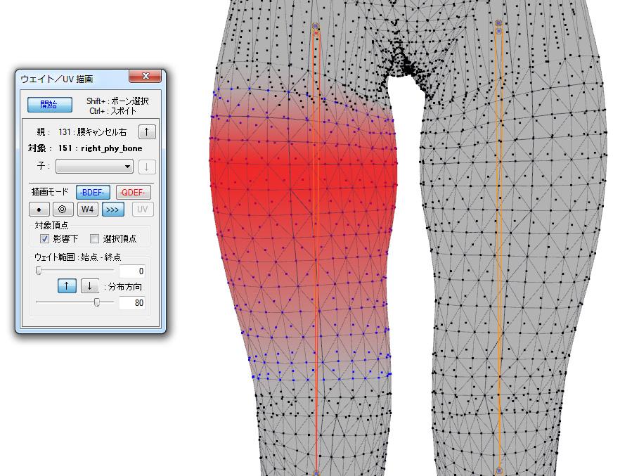 mmd_leg_physics_tutorial_pic16