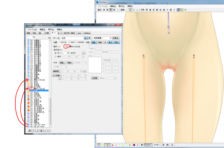 mmd_leg_physics_tutorial_pic2