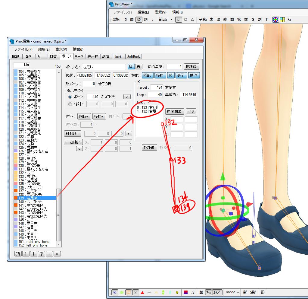 mmd_leg_physics_tutorial_pic4