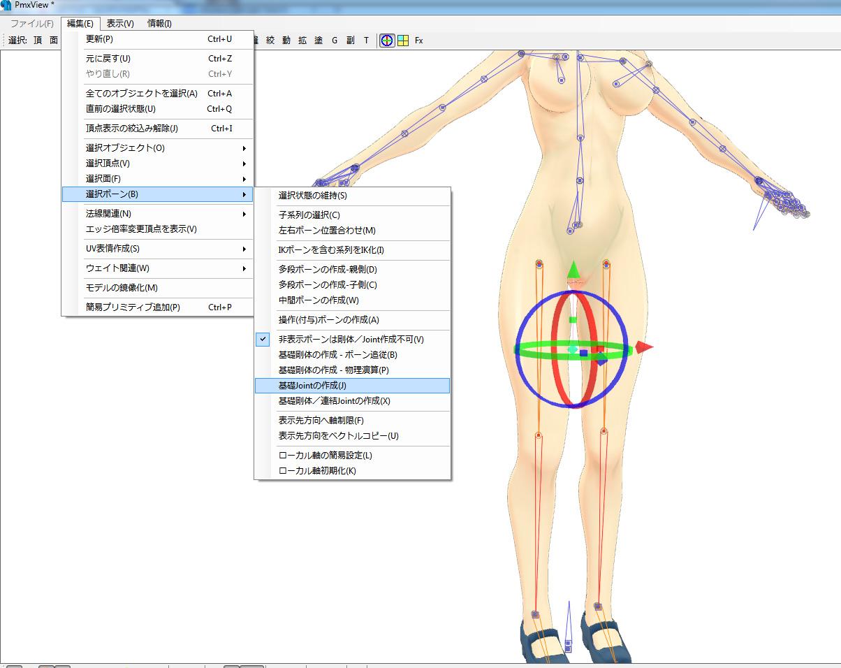 mmd_leg_physics_tutorial_pic9